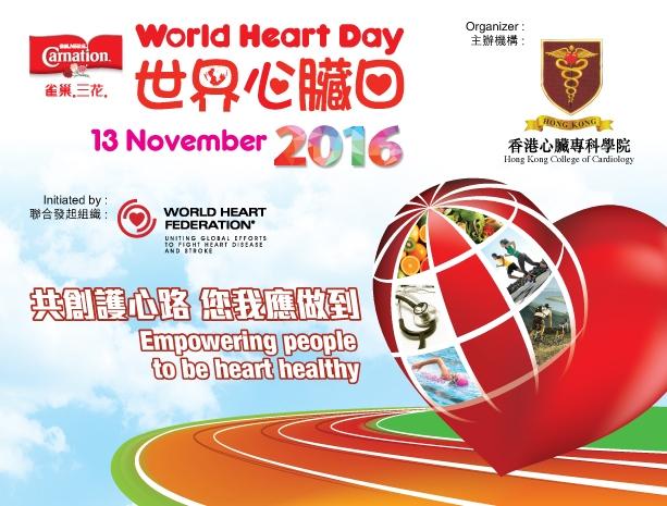 世界心臟日2016
