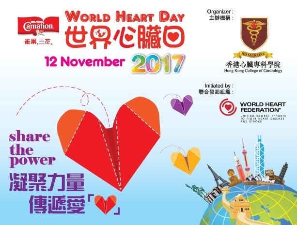 世界心臟日2017