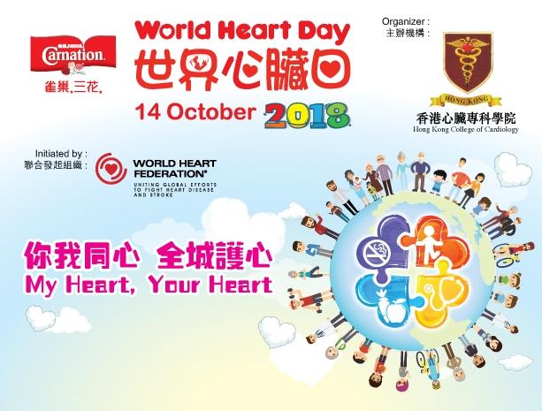 世界心臟日2018