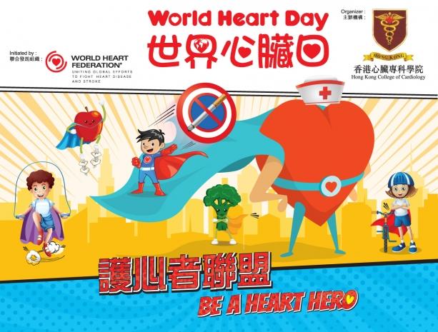 世界心臟日2019