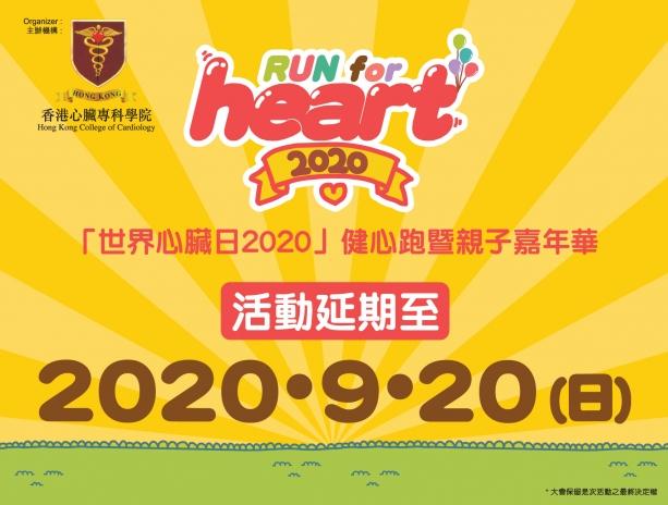 世界心臟日2020 Run For Heart