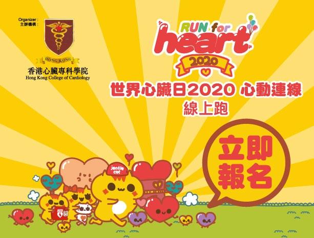 世界心臟日2020 Run For Heart 2