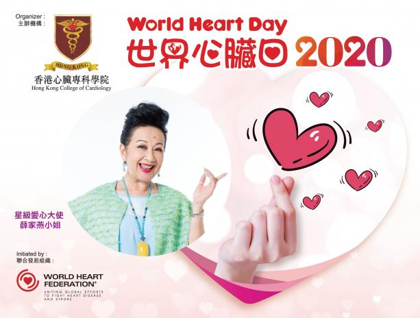 世界心臟日2020星級愛心大使  薛家燕小姐與市民分享運動小貼士