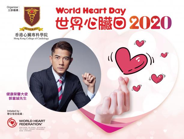 世界心臟日2020健康榮譽大使 郭富城先生與市民分享救心小貼士