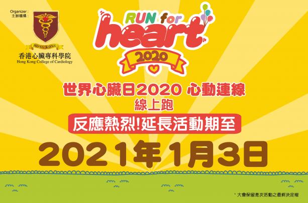 「世界心臟日2020心動連線」 延長活動期通知