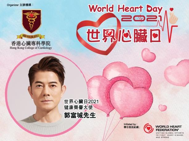 世界心臟日2021健康榮譽大使 郭富城先生分享護心貼士
